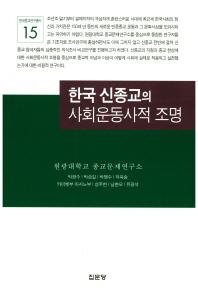 한국 신종교의 사회운동사적 조명
