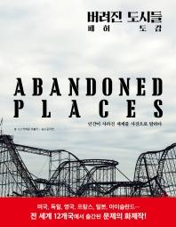 버려진 도시들: 페허도감