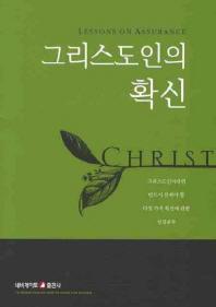 그리스도인의 확신