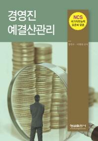경영진 예결산관리