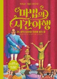 마법의 시간여행. 25: 셰익스피어와 한여름 밤의 꿈