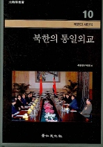 북한의 통일외교