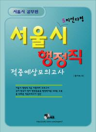 서울시 행정직(9급) 적중예상모의고사(2013)