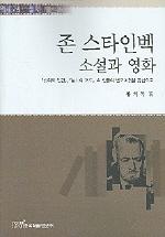 존 스타인벡 소설과 영화
