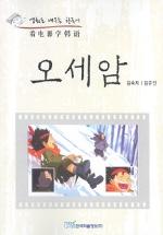 영화로 배우는 한국어 오세암