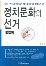 정치문화와 선거 (제주도)