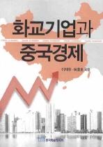 화교기업과 중국경제