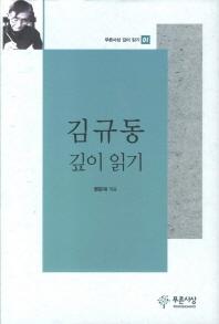 김규동 깊이 읽기