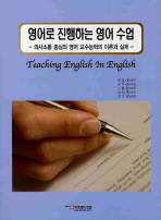 영어로 진행하는 영어수업