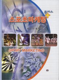 플러스 스포츠마케팅