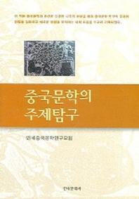 중국문학의 주제탐구