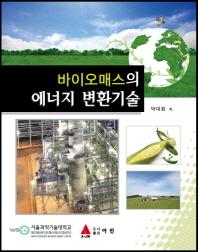 바이오매스의 에너지 변환기술