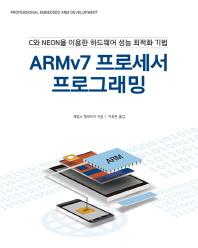 ARMv7 프로세서 프로그래밍