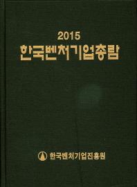 한국벤처기업총람(2015)