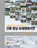 시뮬레이션 & 애니메이션 건축 영상 프레젠테이션 REALITY