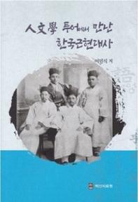 인문학 투어에서 만난 한국근현대사