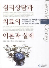 심리상담과 치료의 이론과 실제