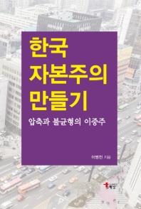 한국 자본주의 만들기