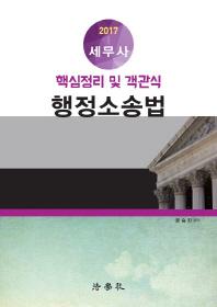 행정소송법 핵심정리 및 객관식(세무사)(2017)