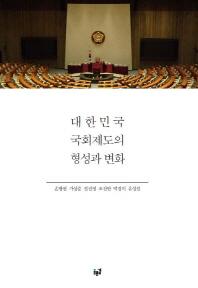 대한민국 국회제도의 형성과 변화
