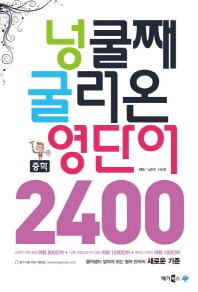 넝쿨째 굴러온 중학 영단어 2400(2014)