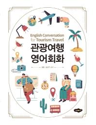 관광여행 영어회화