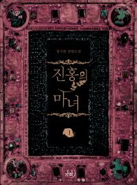 진홍의 마녀. 1