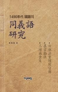 1490년대 국어 동의어 연구