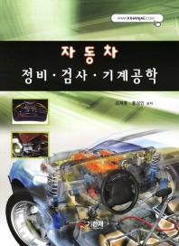 자동차 정비 검사 기계공학(2011)