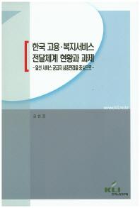 한국 고용 복지서비스 전달체계 현황과 과제