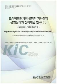 조직범죄단체의 불법적 지하경제 운영실태와 정책대안 연구. 1