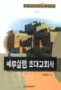 예루살렘 초대교회사
