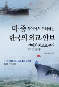 미 중 사이에서 고뇌하는 한국의 외교 안보
