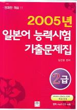 2005년 일본어 능력시험 기출문제집 2급