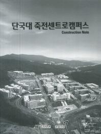 단국대 죽전센트로캠퍼스