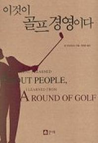 이것이 골프 경영이다