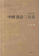 금문으로 쓴 중국 한시 삼백수