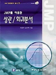 JMP를 이용한 상관 회귀분석(CD-ROM 1장 포함)