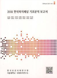 한국복지패널 기초분석 보고서(2011)