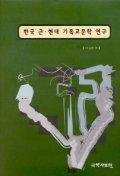 한국 근.현대 기독교문학연구