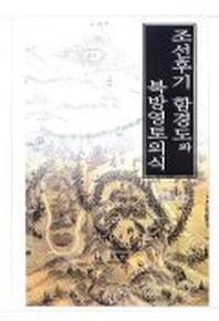 조선후기 함경도와 북방영토의식
