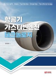 항공기 가스터빈엔진 테크놀로지