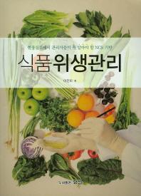 식품위생관리
