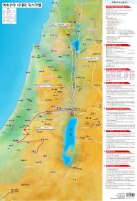 여호수아 시대의 이스라엘(지관통)