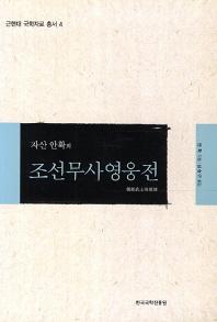 자산 안확의 조선무사영웅전