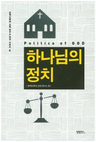 하나님의 정치