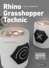 라이노 그래스호퍼 테크닉(Rhino Grasshopper Technic)