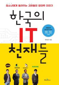 한국의 IT 천재들