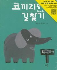코끼리랑 길찾기