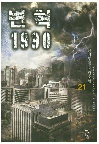 변혁 1990. 21